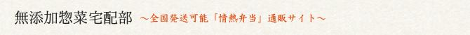 無添加惣菜宅配部~全国発送可能「情熱弁当」通販サイト~