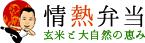 仕出し弁当・宅配弁当の配達は名古屋の情熱弁当
