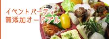 イベント・パーティ 無添加オードブル