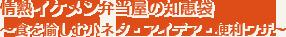 情熱イケメン弁当屋の知恵袋~食を愉しむ小ネタ・アイデア・便利ワザ~