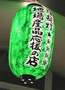 店先に掲げている緑提灯、五つ星